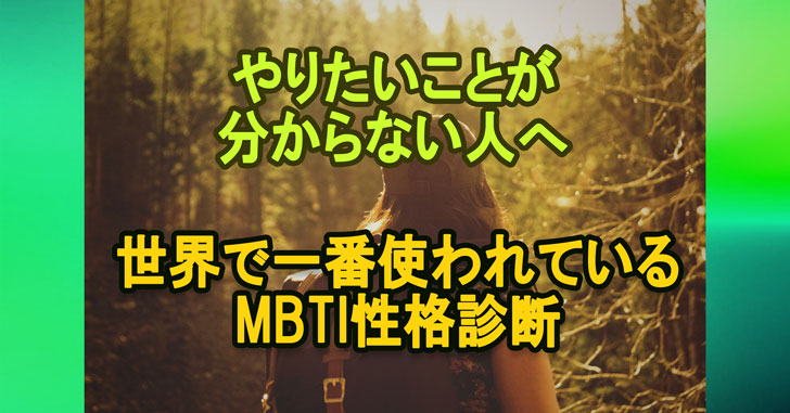 Mbti 性格 診断